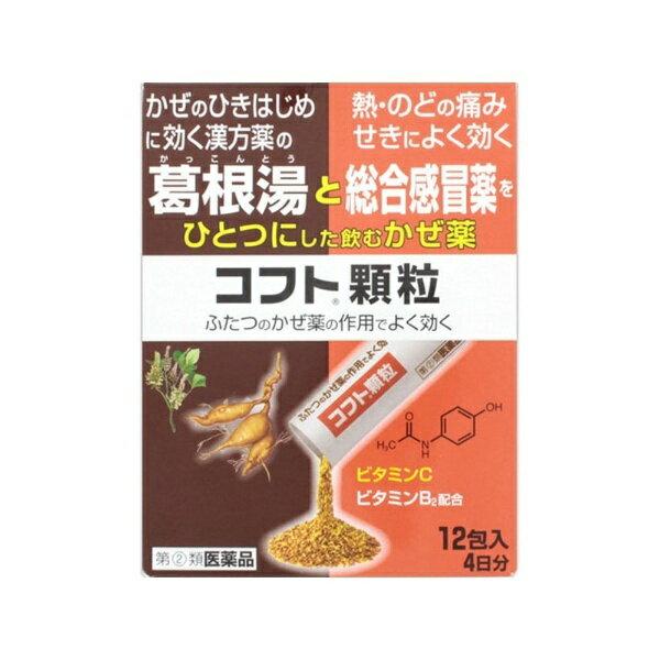 【第(2)類医薬品】 コフト顆粒(12包)〔風邪薬〕日本臓器製薬