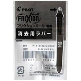パイロット PILOT [消去用替ラバー] フリクションボール4用 消去用替ラバー ホワイト LFBFRU10-W