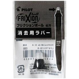 パイロット PILOT [消去用替ラバー] フリクションボール用 消去用替ラバー ブラック LFBTRU10-B