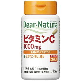 アサヒグループ食品 Asahi Group Foods Dear-Natura(ディアナチュラ) ビタミンC 30日分(60粒)〔栄養補助食品〕【wtcool】