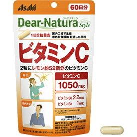 アサヒグループ食品 Asahi Group Foods Dear-Natura(ディアナチュラ)ディアナチュラスタイル ビタミンC60日分(120粒)〔栄養補助食品〕【wtcool】