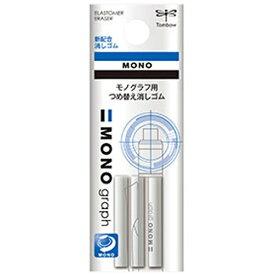 トンボ鉛筆 Tombow [消しゴム] シャープペンシルモノグラフ用 つめ替え消しゴム 3本入り ER-MG
