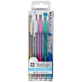 サクラクレパス SAKURA COLOR PRODUCT [ゲルインクボールペン] ボールサインノック メタリックカラー5色セット(ボール径:0.6mm) GBR1565A