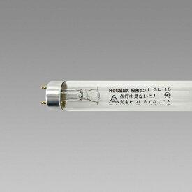 NEC エヌイーシー GL10 直管形蛍光灯 殺菌ランプ[GL10]