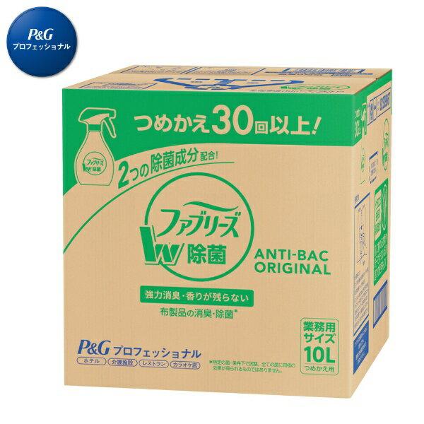 【送料無料】 P&G ピーアンドジー Febreze(ファブリーズ)ダブル除菌プラス つめかえ用 業務用サイズ 10L〔消臭剤・芳香剤〕
