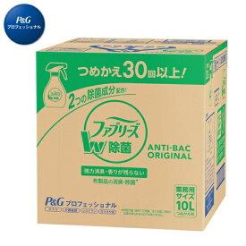 P&G ピーアンドジー Febreze(ファブリーズ)ダブル除菌プラス つめかえ用 業務用サイズ 10L〔消臭剤・芳香剤〕