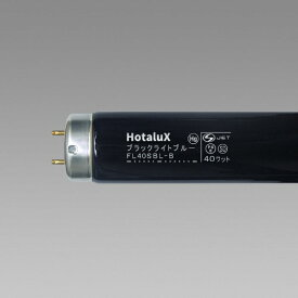 NEC エヌイーシー FL40SBL-B 直管形蛍光灯 ブラックライト ブラックライトブルー[FL40SBLB]