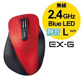 エレコム ELECOM M-XGL10DBSRD マウス EX-G Lサイズ レッド [BlueLED /5ボタン /USB /無線(ワイヤレス)][MXGL10DBSRD]