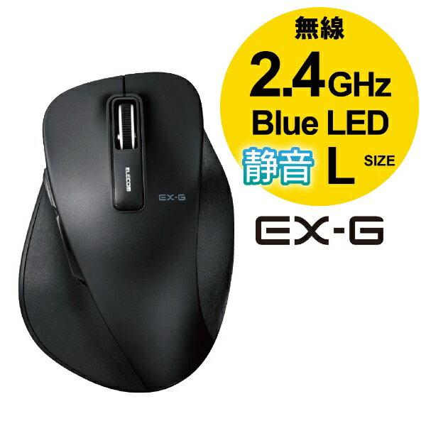 エレコム ワイヤレスBlueLEDマウス[2.4GHz USB・Mac/Win] 静音EX-G Lサイズ (5ボタン・ブラック) M-XGL10DBSBK