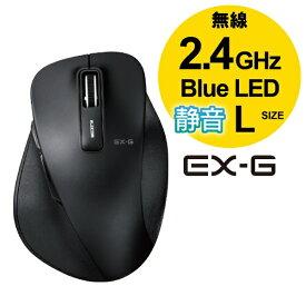 エレコム ELECOM M-XGL10DBSBK マウス EX-G Lサイズ ブラック [BlueLED /5ボタン /USB /無線(ワイヤレス)][MXGL10DBSBK]