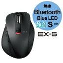 エレコム ELECOM M-XGS10BBSBK マウス EX-G Sサイズ ブラック [BlueLED /5ボタン /Bluetooth /無線(ワイヤレス)][MXGS10BBSBK]