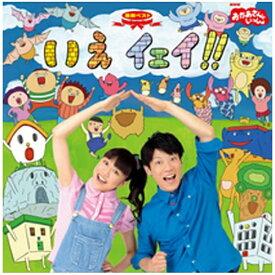 ポニーキャニオン PONY CANYON (キッズ)/NHKおかあさんといっしょ 最新ベスト いえ イェイ!! 【CD】
