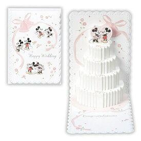ニホンホールマーク [グリーディングカード] ディズニー ウエディングケーキ 立体カード 結婚お祝い EAR-536-091