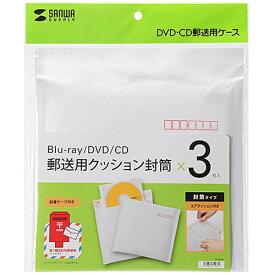 サンワサプライ SANWA SUPPLY Blu-ray/DVD/CD郵送用クッション封筒 1枚×3 FCD-DM3N[FCDDM3N]