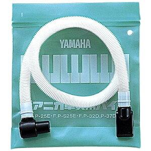 ヤマハ YAMAHA PTP32D タクソウパイプ[鍵盤ハーモニカ ピアニカ 卓奏用パイプ]