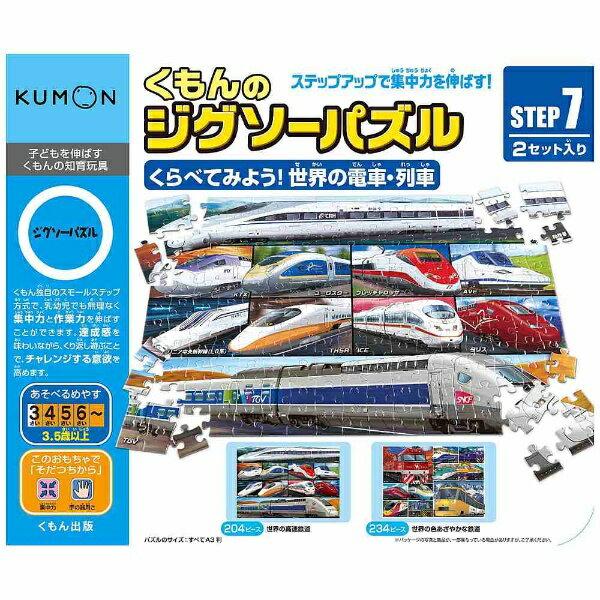 くもん出版 くもんのジグソーパズル STEP7 くらべてみよう!世界の電車・列車