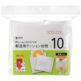 サンワサプライ SANWA SUPPLY Blu-ray/DVD/CD郵送用クッション封筒 1枚×10 FCD-DM3N-10[FCDDM3N10]