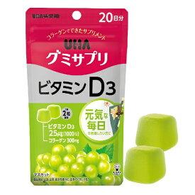 UHA味覚糖 グミサプリ ビタミンD3 20日分(40粒)【rb_pcp】