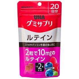 UHA味覚糖 グミサプリ ルテイン 20日分(40粒)【wtcool】