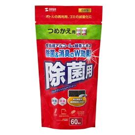 サンワサプライ SANWA SUPPLY OAウェットティッシュ詰め替えタイプ (除菌用・60枚入り) CD-WT9KP[CDWT9KP]