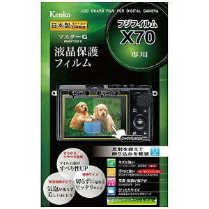 ケンコー・トキナー KenkoTokina マスターG液晶保護フィルム(富士フイルム FUJIFILM X70専用) KLP-FX70[KLPFX70]