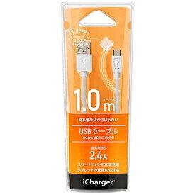 PGA [micro USB]充電USBケーブル 2.4A (1.0m・ホワイト)PG-MC10M05WH [1.0m]