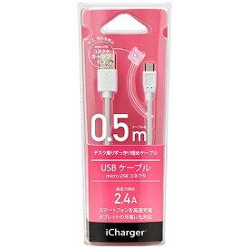 PGA [micro USB]充電USBケーブル 2.4A (0.5m・ホワイト)PG-MC05M05WH [0.5m]
