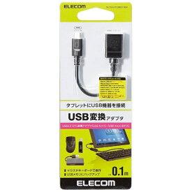 エレコム ELECOM タブレット/スマートフォン対応[USB microB] USB変換アダプタ 0.1m・ブラック (USB microB→USB A 接続) TB-MAEMCBN010BK[TBMAEMCBN010BK]