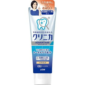 LION ライオン クリニカ(Clinica)アドバンテージ 歯磨き粉 ソフトミント タテ型 130g【rb_pcp】