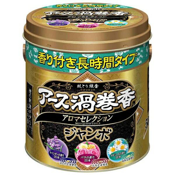 アース渦巻香 アロマ ジャンボ50巻缶入 〔蚊取り線香〕アース製薬
