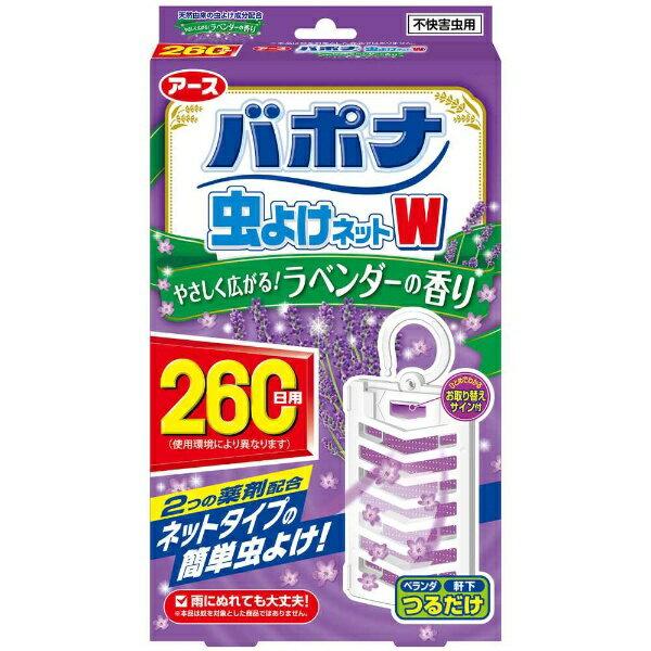 アース製薬 【バポナ】虫よけネットW 260日用 ラベンダーの香り〔虫よけ〕