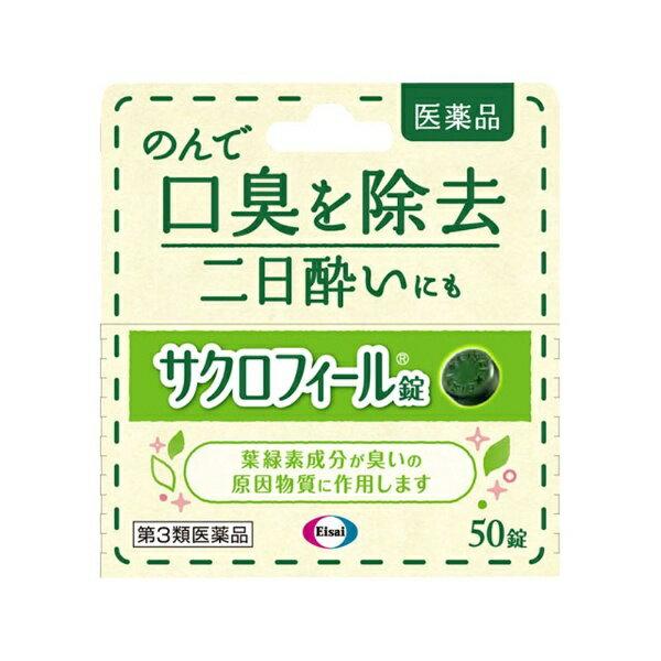 【第3類医薬品】 サクロフィール錠(50錠)エーザイ Eisai