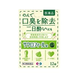 【第3類医薬品】 サクロフィール錠(12錠)【wtmedi】エーザイ Eisai