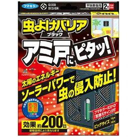 バリアブラックアミド200日2個 〔虫よけ〕【rb_pcp】フマキラー FUMAKILLA