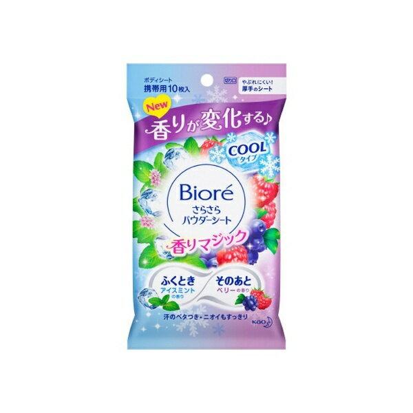 花王 Kao Biore(ビオレ) さらさらパウダーシート 香りマジック アイスミントの香り ベリーの香り 携帯用 10枚入