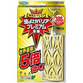 虫よけバリアプレミアム300 1個 〔虫よけ〕フマキラー FUMAKILLA