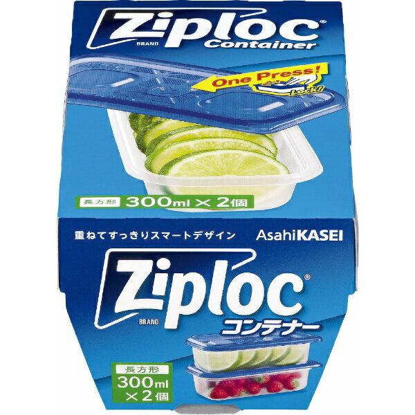 旭化成ホームプロダクツ Ziploc(ジップロック)コンテナー長方形(300ml×2個入)