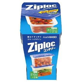 旭化成ホームプロダクツ Asahi KASEI Ziploc(ジップロック)コンテナー長方形 510ml×2個入【rb_pcp】