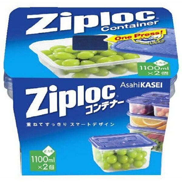旭化成ホームプロダクツ Ziploc(ジップロック)コンテナー正方形(1100ml×2個入)