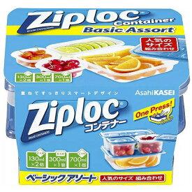 旭化成ホームプロダクツ Asahi KASEI Ziploc(ジップロック)コンテナーベーシックアソート