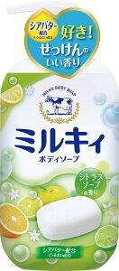 牛乳石鹸 ミルキィボディソープ もぎたてゆずの香り 550ml【wtcool】