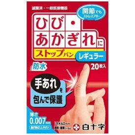 白十字 Hakujuji FC(ファミリーケア)ストップバンレギュラー20枚〔ばんそうこう〕