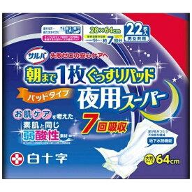 白十字 Hakujuji サルバ朝まで1枚ぐっすりP 夜用スーパー 22枚〔大人用おむつ〕【rb_pcp】