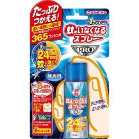 蚊がいなくなるスプレー PRO 365プッシュ用 無香料 24時間〔スプレー〕大日本除虫菊 KINCHO