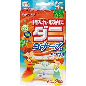 押入れ・収納にダニコナーズ サンシャインフォレストの香り 6ヶ月用 2個入〔ダニ対策〕大日本除虫菊 KINCHO