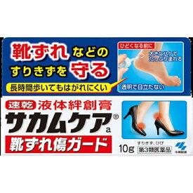 【第3類医薬品】 サカムケア靴ずれ傷ガード(10g)【wtmedi】小林製薬 Kobayashi