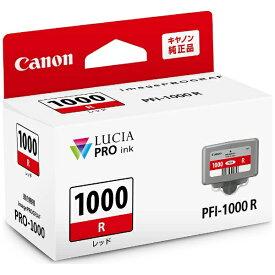 キヤノン CANON PFI-1000R 純正プリンターインク imagePROGRAF レッド[PFI1000R]【wtcomo】