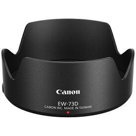 キヤノン CANON レンズフード EW-73D[LHOODEW73D]