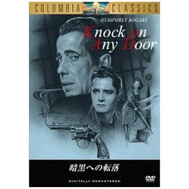 ソニーピクチャーズエンタテインメント Sony Pictures Entertainment 暗黒への転落 【DVD】【発売日以降のお届けとなります】