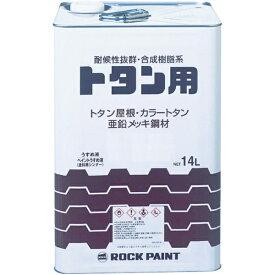 ロックペイント ROCK PAINT ロック トタンペイント チョコレート 14L